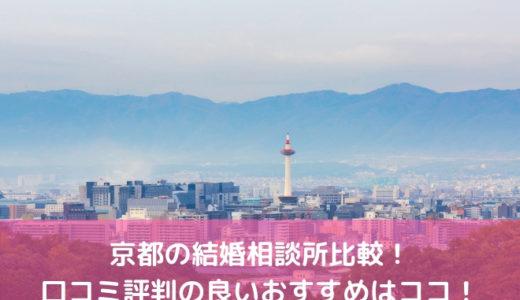 【2018年】京都の結婚相談所比較!口コミ評判の良いおすすめはココ!