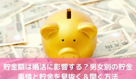 貯金額は婚活に影響する?男女別の貯金事情と貯金を見抜く&聞く方法