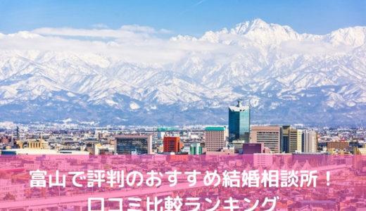 【2019年】富山で評判のおすすめ結婚相談所!口コミ比較ランキング