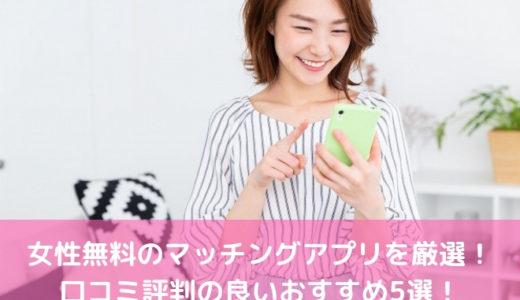 女性無料のおすすめマッチングアプリ&婚活サイト!口コミ評判を比較