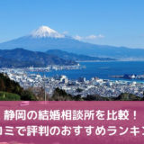 【2020年版】静岡の結婚相談所を比較!口コミで評判のおすすめ21選!