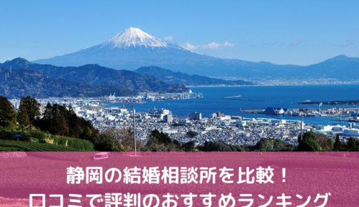 静岡の結婚相談所を比較!口コミで評判のおすすめランキング2019年版