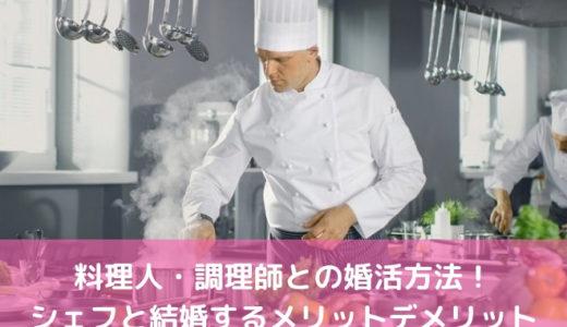 料理人・調理師との婚活方法!シェフと結婚するメリットデメリット
