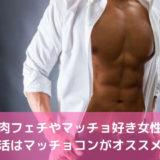 筋肉フェチやマッチョ好き女性の婚活はマッスルコンがオススメ!