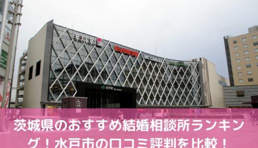茨城県のおすすめ結婚相談所ランキング!水戸市の口コミ評判を比較!