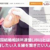 全国結婚相談所連盟(JBU)とは?結婚したい人&開業したい人必見