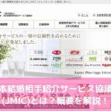 日本結婚相手紹介サービス協議会(JMIC)とは?概要を解説!