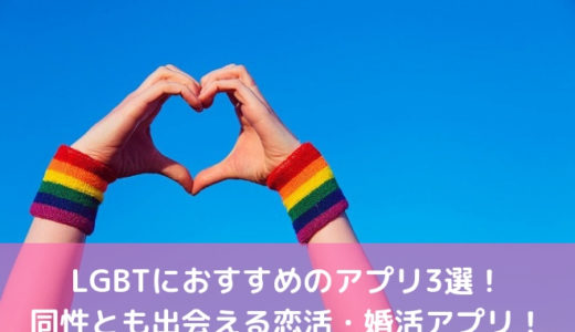 LGBTにおすすめのアプリ3選!同性とも出会える恋活・婚活アプリ!