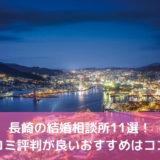 【2020年】長崎の結婚相談所11選!口コミ評判が良いおすすめはココ!