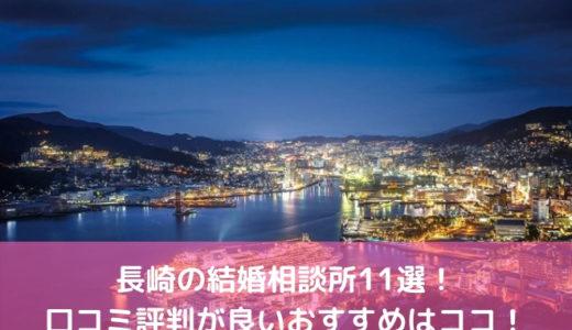 【2019年】長崎の結婚相談所11選!口コミ評判が良いおすすめはココ!