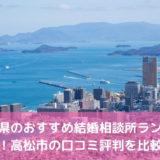 香川県のおすすめ結婚相談所ランキング!高松市の口コミ評判を比較!