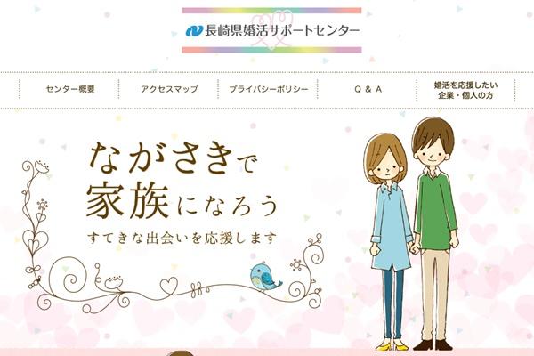 長崎県婚活サポートセンター