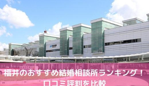 【2019年】福井のおすすめ結婚相談所ランキング!口コミ評判を比較