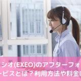 エクシオ(EXEO)のアフターフォローサービスとは?利用方法や料金は?