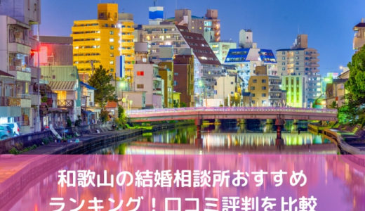 【2019年】和歌山の結婚相談所おすすめランキング!口コミ評判を比較