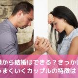 復縁から結婚はできる?きっかけやうまくいくカップルの特徴は?