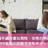 結婚不適合者な男性・女性の特徴!見分ける為の診断方法をチェック!