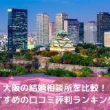 【2021年版】大阪の結婚相談所を比較!おすすめの口コミ評判ランキング