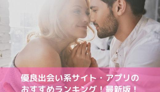 2019年最新版!優良出会い系サイト・アプリのおすすめランキング!