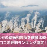 【2019年】大分県のおすすめ結婚相談所を比較!口コミ評判ランキング!