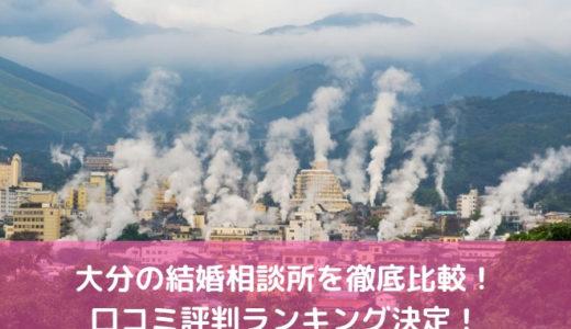 【2019年】大分の結婚相談所を徹底比較!口コミ評判ランキング決定!