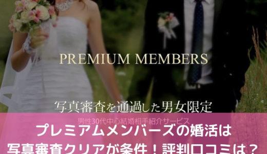 プレミアムメンバーズの婚活は写真審査クリアが条件!評判口コミは?