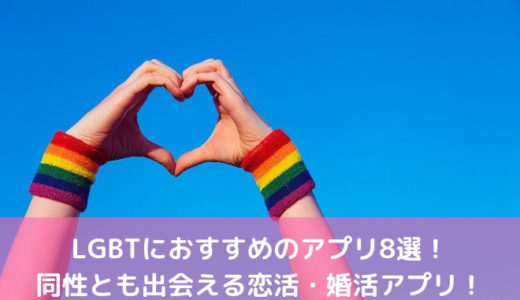 LGBTにおすすめのアプリ8選!同性とも出会える恋活・婚活アプリ!