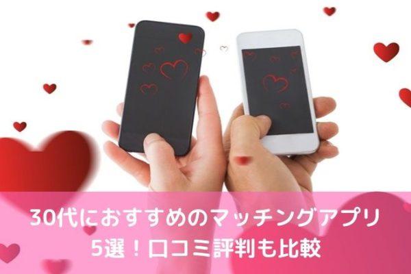 【2019年版】30代におすすめのマッチングアプリ5選!口コミ評判も比較