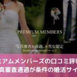 プレミアムメンバーズの口コミ評判は?写真審査通過が条件の婚活サイト