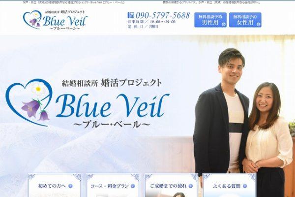 Blue Veil(ブルー・ベール)