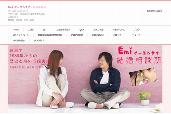 EMI結婚相談所