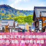 2020年三重県でおすすめの結婚相談所!四日市/鈴鹿/津/伊勢を網羅!