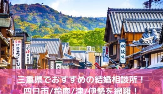 2019年三重県でおすすめの結婚相談所!四日市/鈴鹿/津/伊勢を網羅!