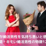 婚活で気持ち悪いと感じる男性の特徴12選!女性がキモいと思う瞬間は?
