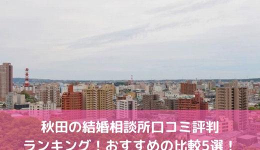 秋田の結婚相談所口コミ評判ランキング!2019年おすすめの比較5選!