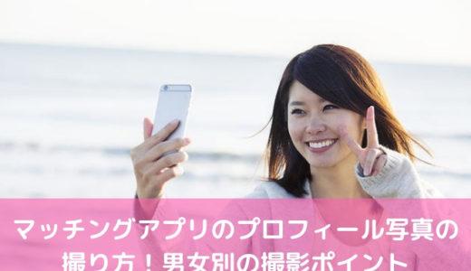 マッチングアプリのプロフィール写真の撮り方!男女別の撮影ポイント