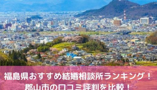 福島県のおすすめ結婚相談所16選!郡山の口コミ評判を比較【2019年】