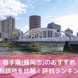 岩手県のおすすめ結婚相談所を比較!盛岡市の評判ランキング【2020年】