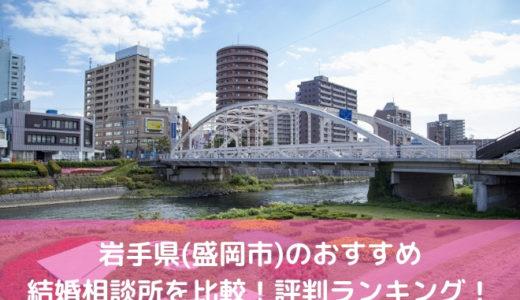 岩手県のおすすめ結婚相談所を比較!盛岡市の評判ランキング【2019年】