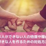 恋愛したいのに好きな人ができない理由は?好きな人を作るには?