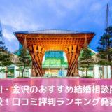 石川・金沢のおすすめ結婚相談所を比較!2019年口コミ評判ランキング