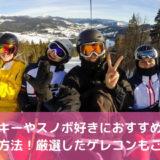 ゲレコンはスキー・スノボ好きとの出会いがある婚活!口コミ感想は?