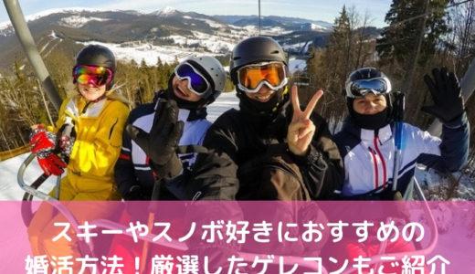 スキーやスノボ好きにおすすめの婚活方法!厳選したゲレコンもご紹介