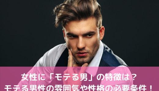 女性に「モテる男」の特徴は?モテる男性の雰囲気や性格の必要条件!