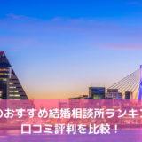 【2020年】青森のおすすめ結婚相談所ランキング!口コミ評判を比較!