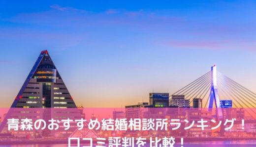 【2019年】青森のおすすめ結婚相談所ランキング!口コミ評判を比較!