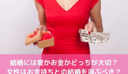 結婚には愛かお金かどっちが大切?女性はお金持ちとの結婚を選ぶべき?