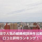 秋田の結婚相談所口コミ評判ランキング!2020年おすすめの比較12選