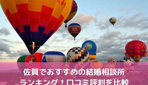 佐賀でおすすめの結婚相談所ランキング!口コミ評判を比較【2019年版】