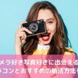 カメラ好きにおすすめの婚活方法!カメラコンで写真好きとの出会い!